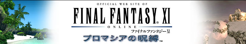 OFFICIAL WEB SITE OF FINAL FANTASY XI ONLINE